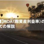 【株価指標】ROA(総資産利益率)の意味と活用についての解説