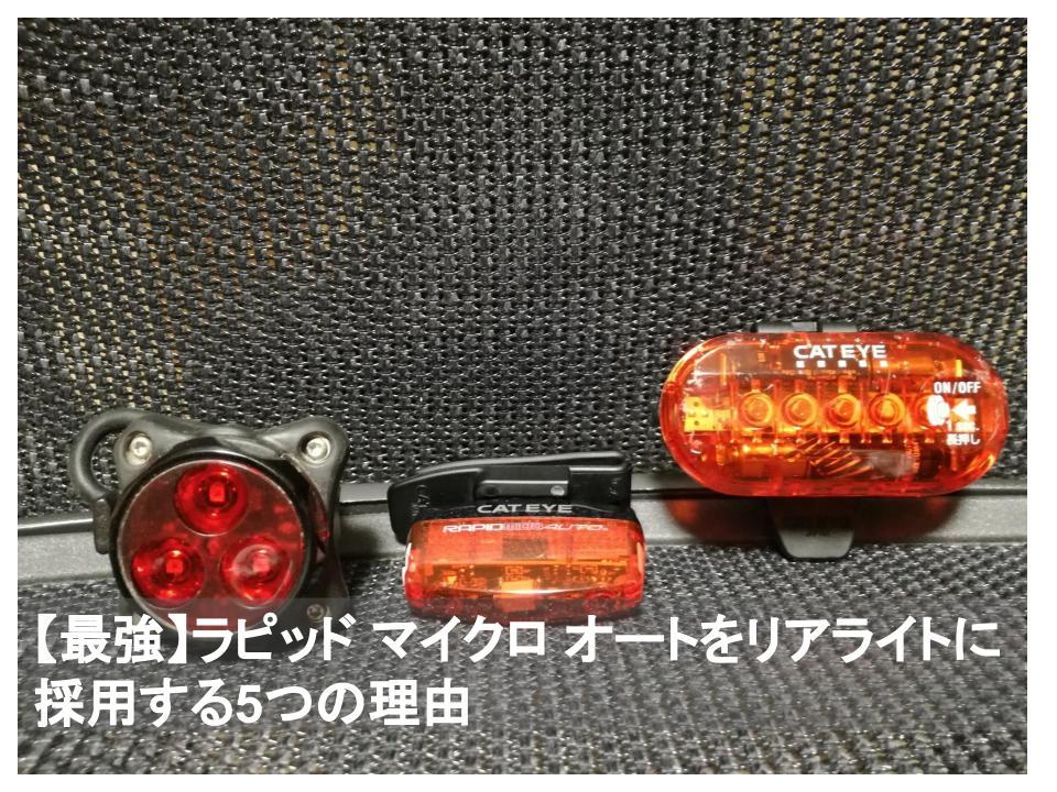 ロードバイクリアライト オムニ5 ゼクトドライブ ラピッドマイクロオート