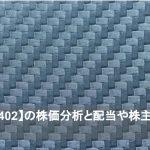 東レ【3402】の株価分析と配当や株主優待について