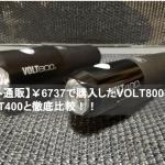【海外通販】¥6737で購入したVOLT800をVOLT400と徹底比較!!