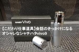 シャチハタネーム9Vivo