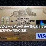 初めてのゴールドカードで一番のおすすめは三井住友VISAである理由