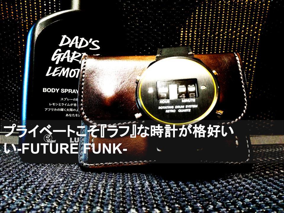 プライベートこそ『ラフ』な時計が格好いい-FUTURE FUNK-