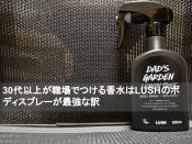 30代以上が職場でつける香水はLUSHのボディスプレーが最強な訳