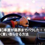 【完全版】車屋が限界までバラした!!車を一番高く買い取らせる方法