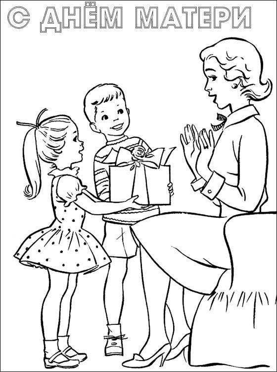 Раскраски ко Дню Матери скачать и распечатать
