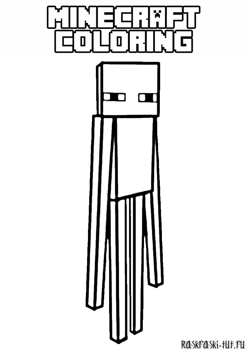 Раскраски Майнкрафт распечатать