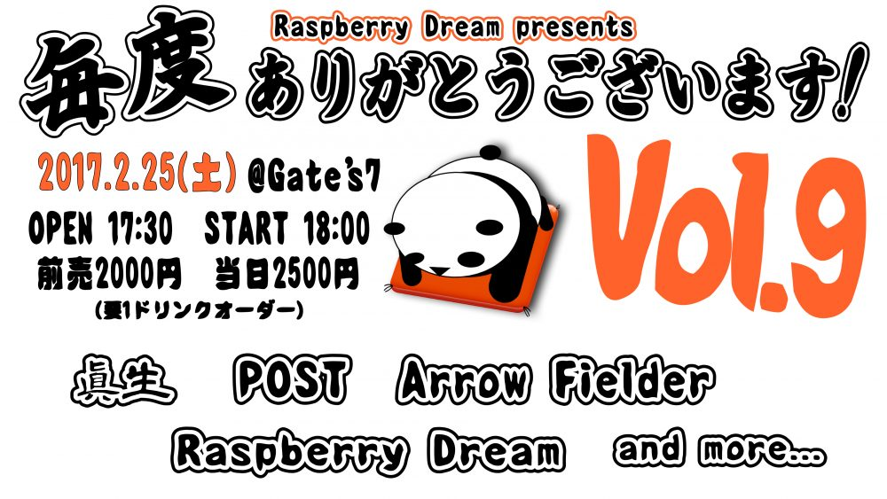 【Raspberry Dream LIVE情報】2017.2.25(土) RaspberryDream主催『毎度ありがとうございます!Vol.9』 @Gate's7