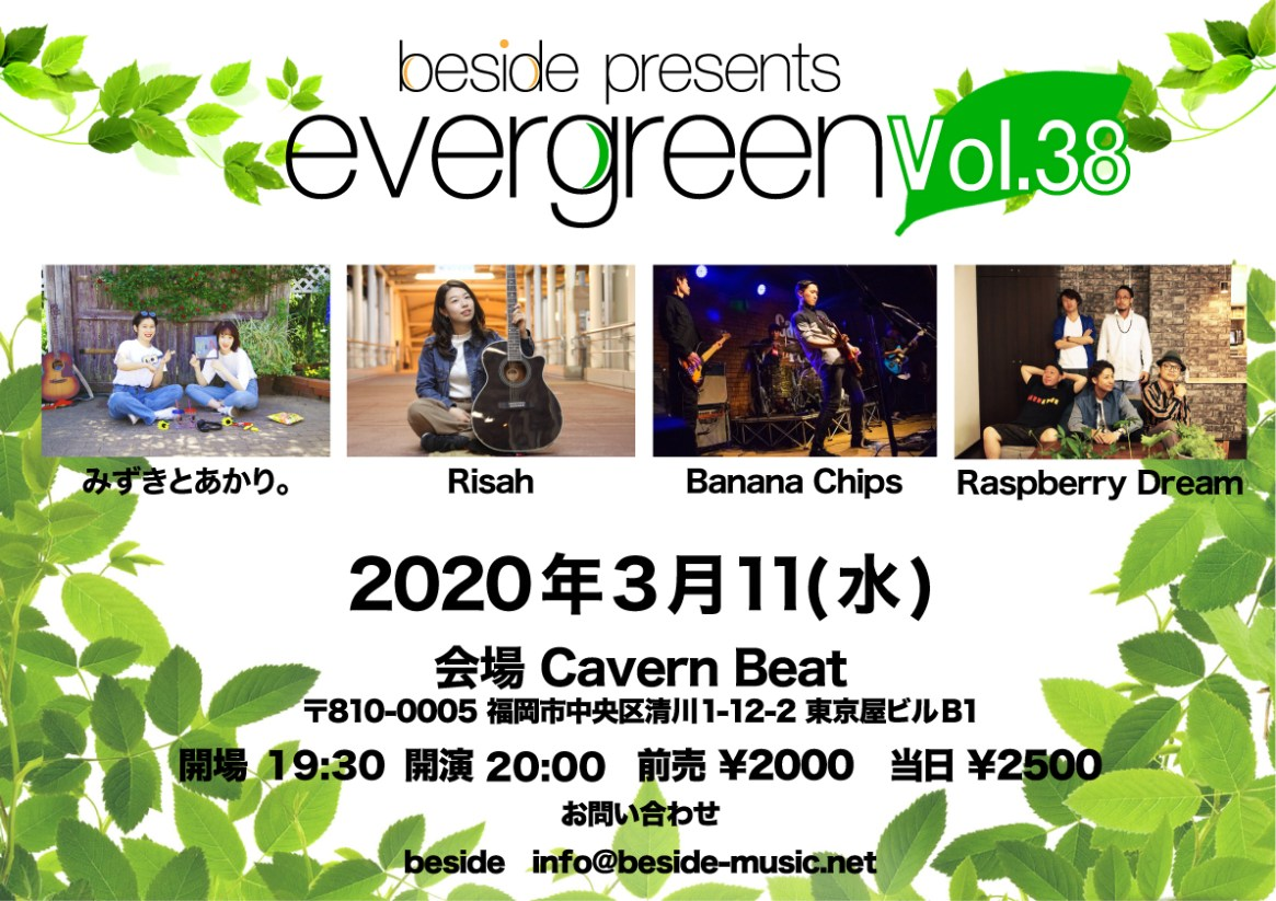 evergreen-Vol.38