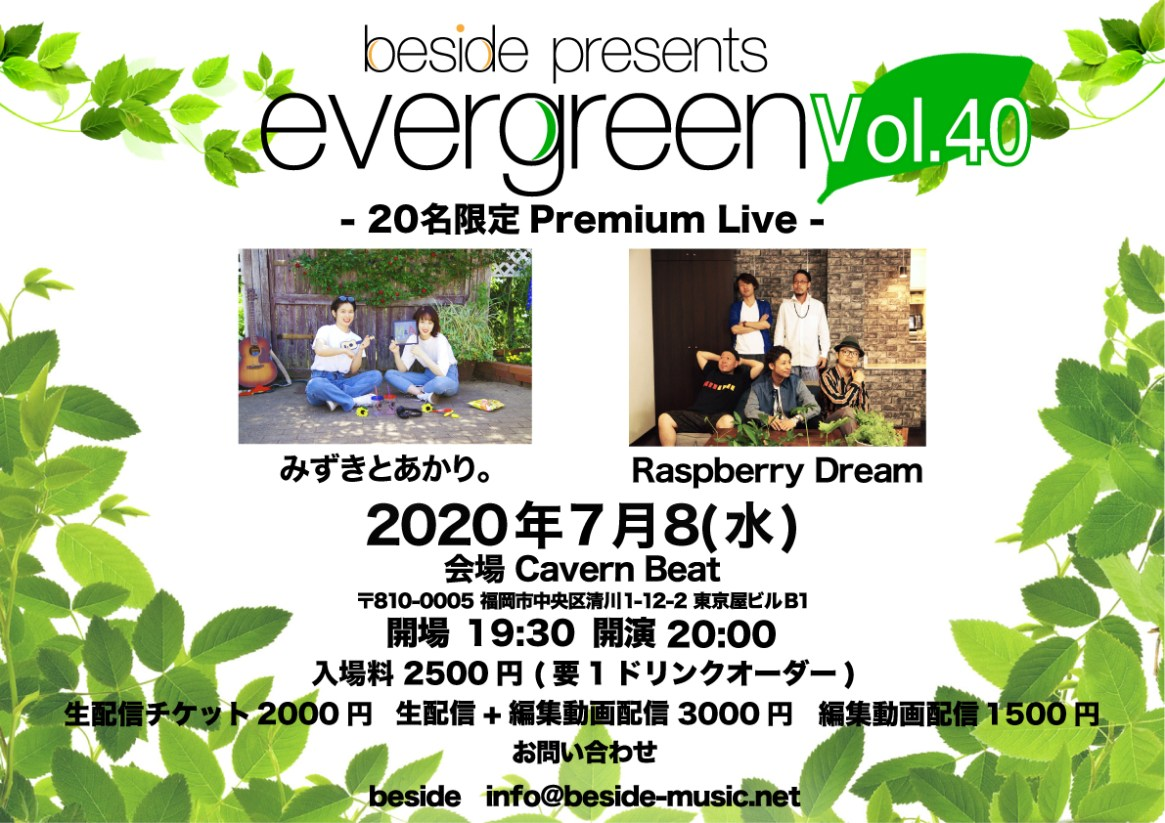 evergreen-Vol.40