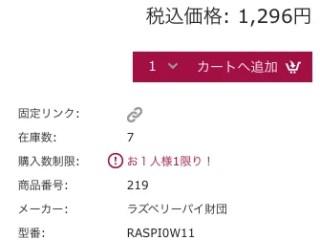 Raspberry Pi Zero Wの在庫残7! 久しぶりの単品販売(KSY)