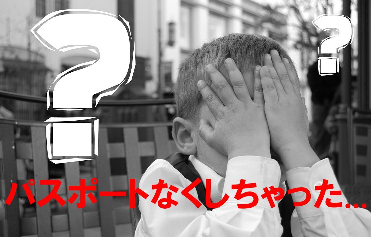ラスベガスでパスポート紛失(涙)日本への帰国方法を教えます。