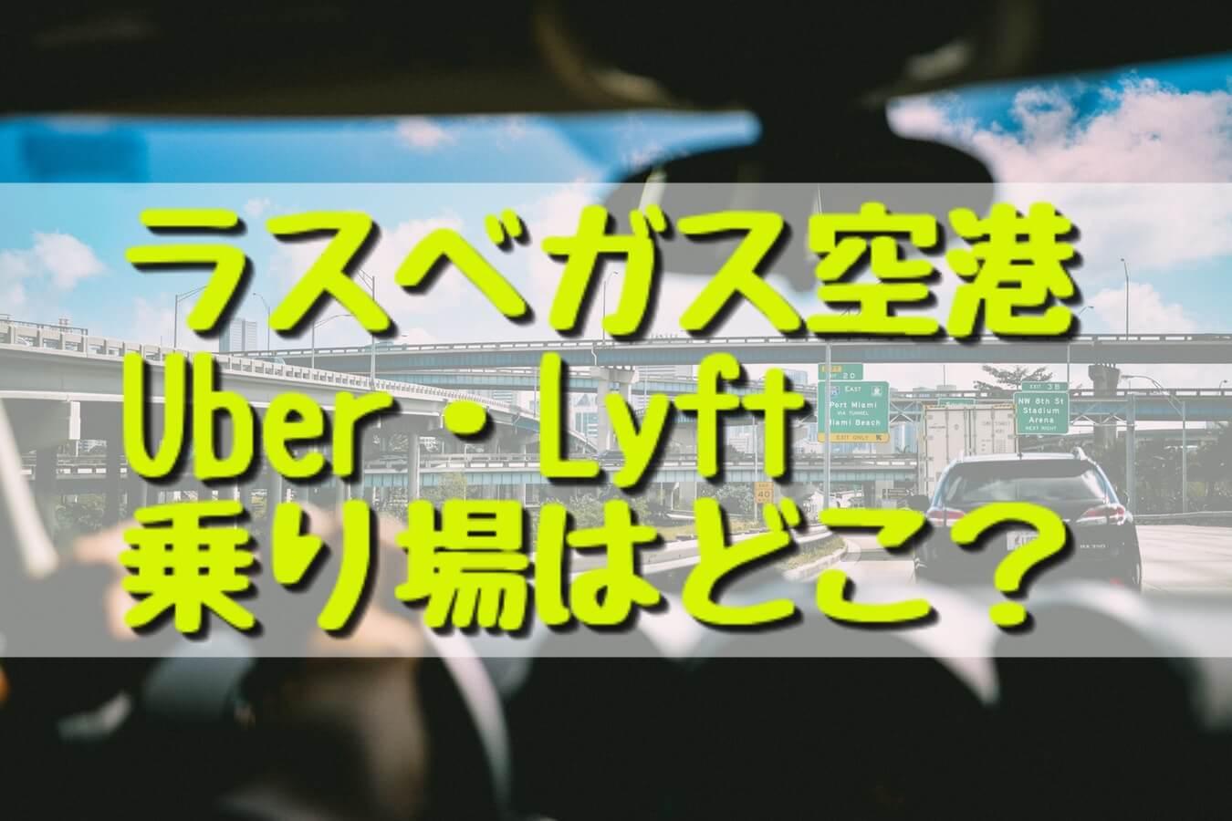 【ラスベガス空港】Uber(ウーバー)乗り場を紹介