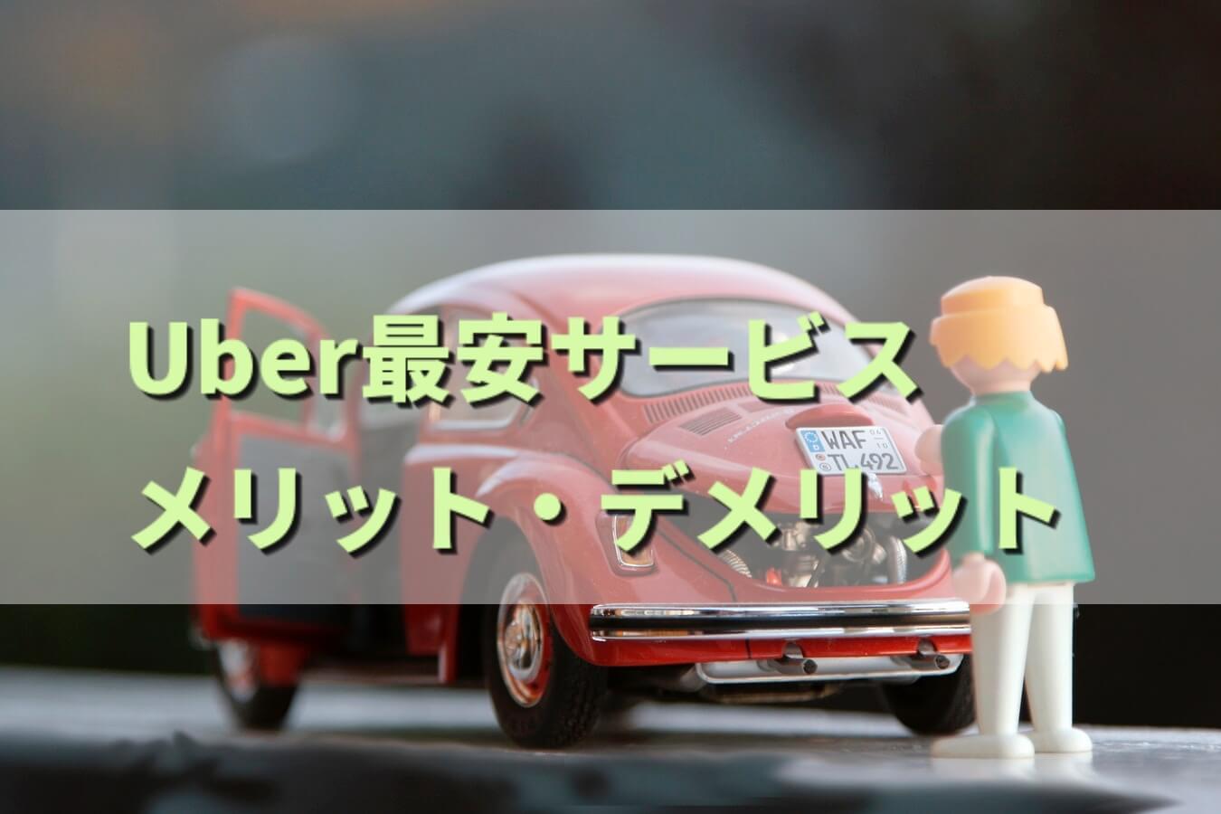 【Uber pool】相乗りサービスに乗った感想!メリットとデメリットは?