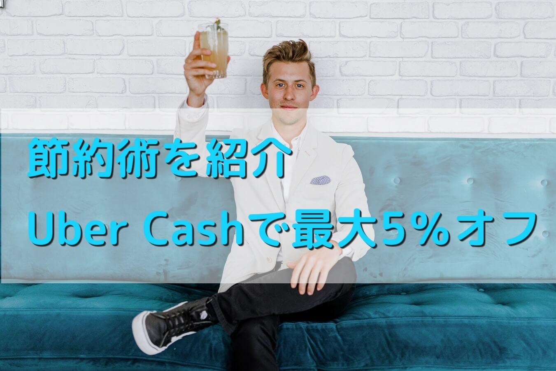 【5%オフ】Uberをもっと安く乗る方法。支払いはUber Cashが断然お得