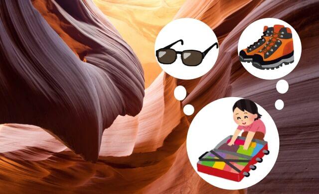 【100回以上観光したガイドが伝授】アンテロープキャニオン服装のすべて〜春夏秋冬〜