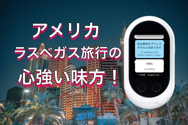 本当に必要?アメリカ旅行で翻訳機ポケトークの実力を検証