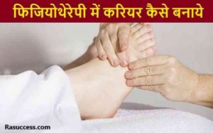 physiotherapy-mer-career-kaise-bnaye