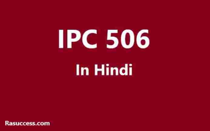 What is IPC 506 in Hindi