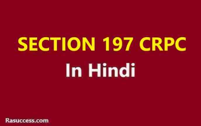 Section 197 CRPC in Hindi