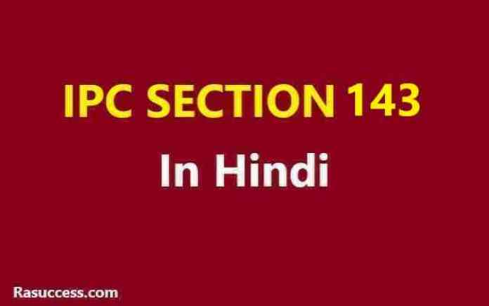 ipc 143 in hindi
