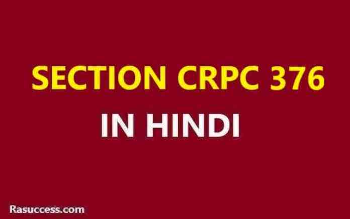 Section CRPC 376 in Hindi