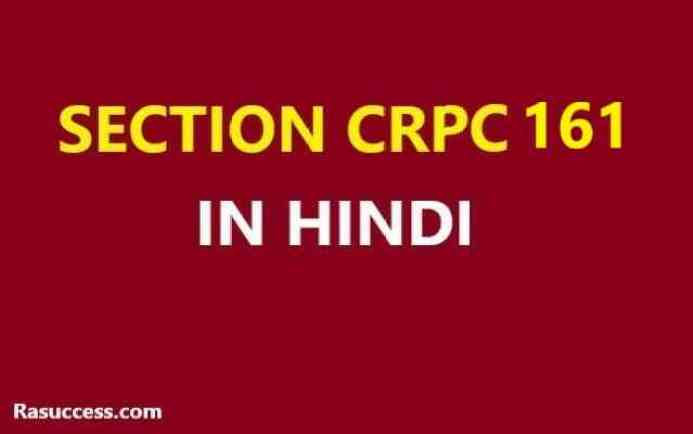 CRPC Section 161 in Hindi