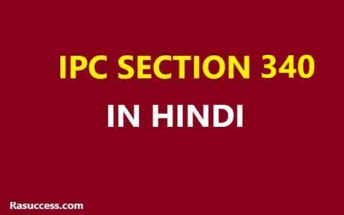 CRPC Section 340 in Hindi
