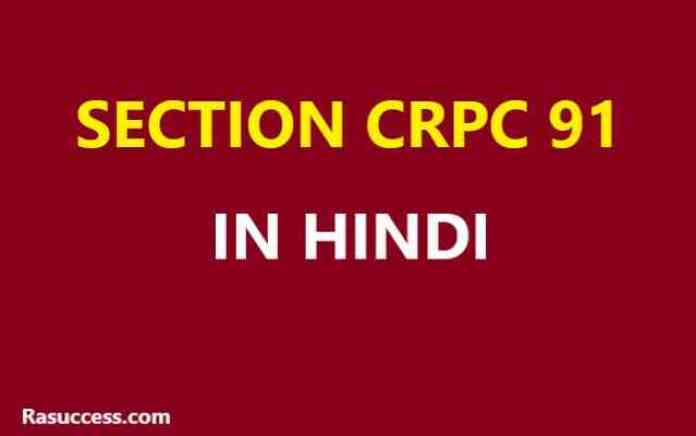 CRPC Section 91 in Hindi
