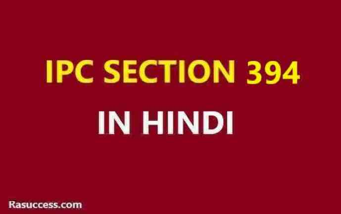 IPC 394 in Hindi