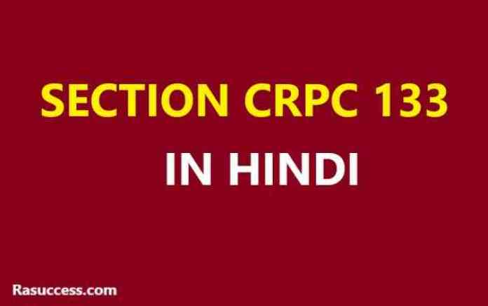 Section CRPC 133 in Hindi