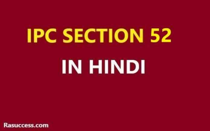 IPC 52 in Hindi