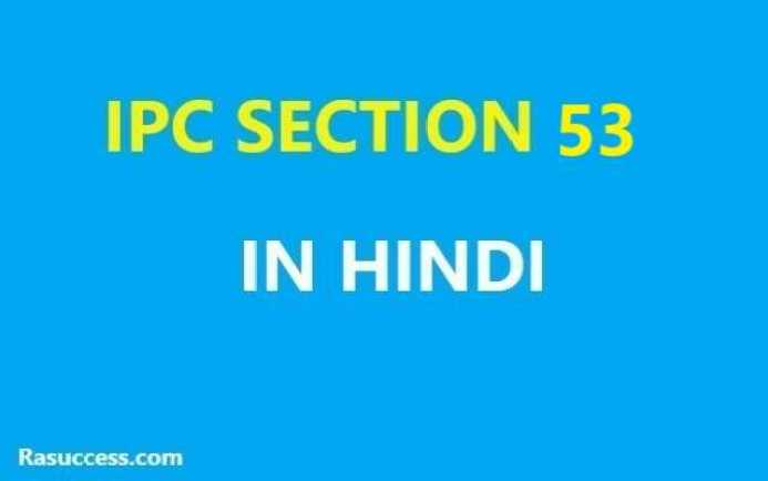 IPC 53 in Hindi