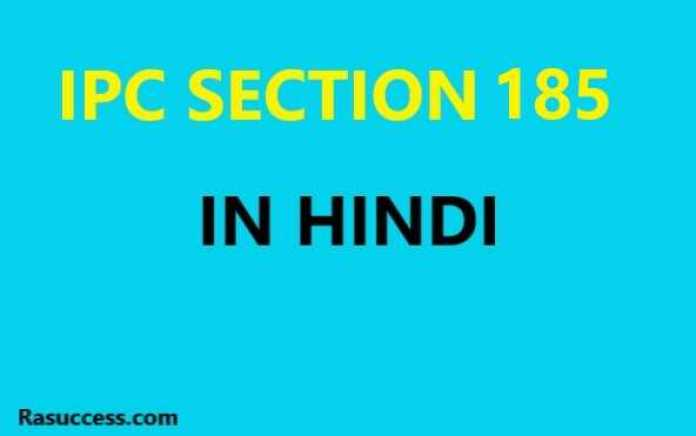 IPC Section 185 in Hindi