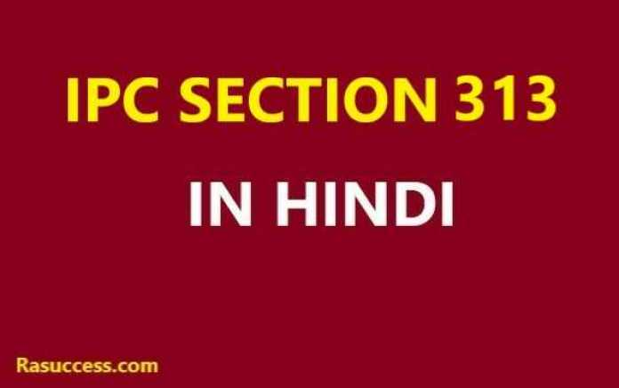 IPC Section 313 in Hindi
