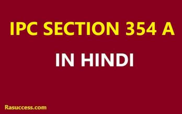 IPC Section 354 A in Hindi
