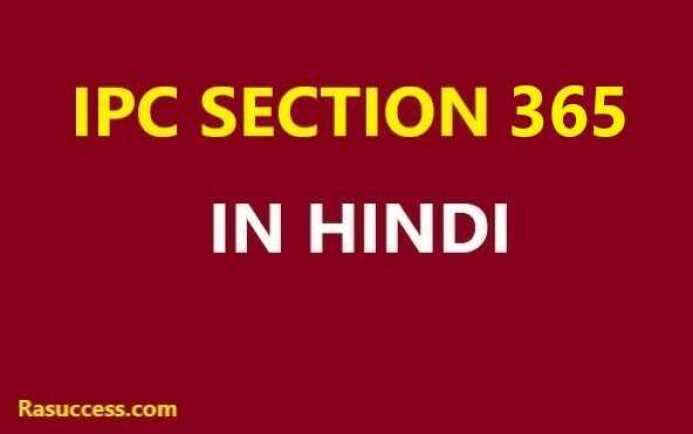 IPC Section 365 in Hindi