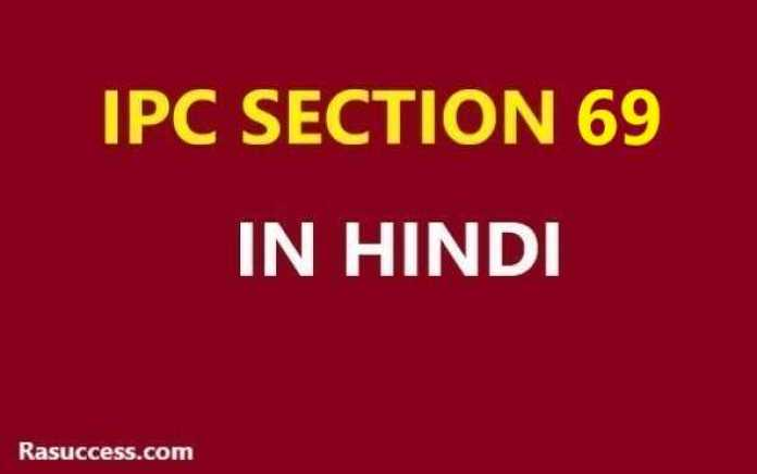 IPC Section 69 in Hindi