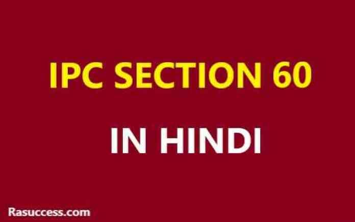 IPC Section 60 in Hindi