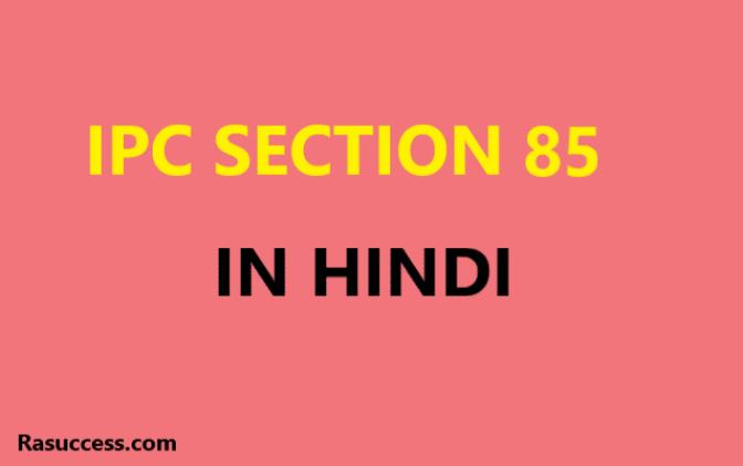 IPC Section 85 in Hindi