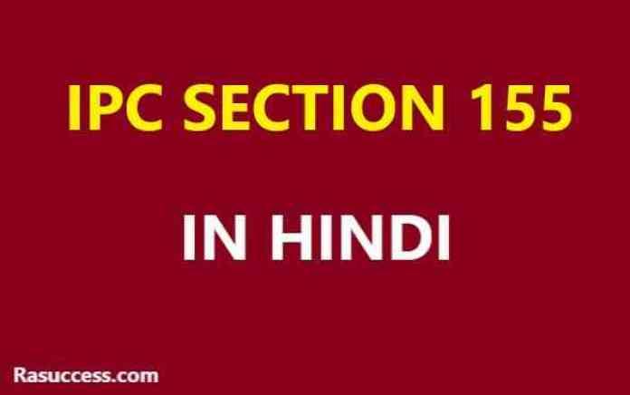 IPC Section 155 in Hindi