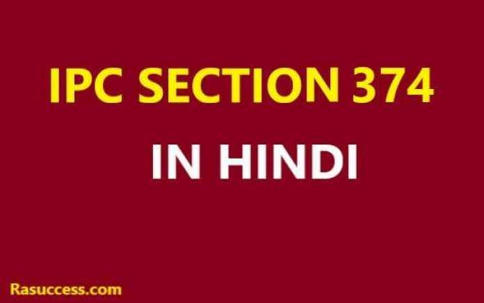 IPC section 374 in Hindi