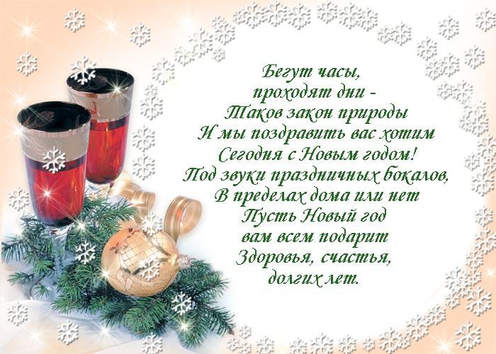 Поздравление для начальника на новый год