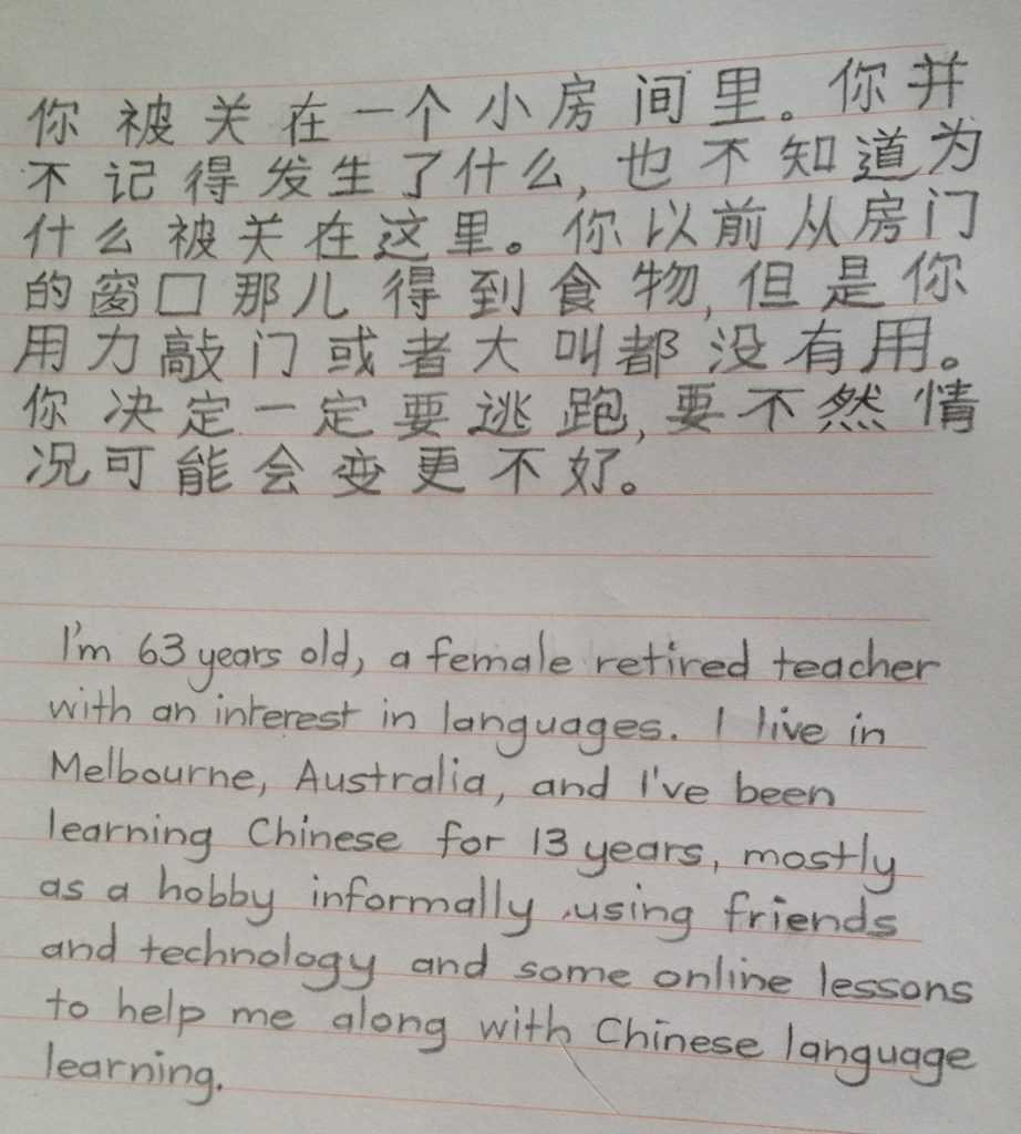 Chinês: As línguas mais difíceis do mundo