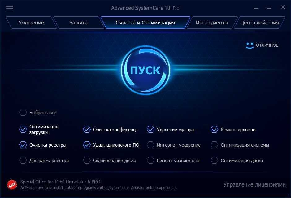 Advanced SystemCare: PC Lags