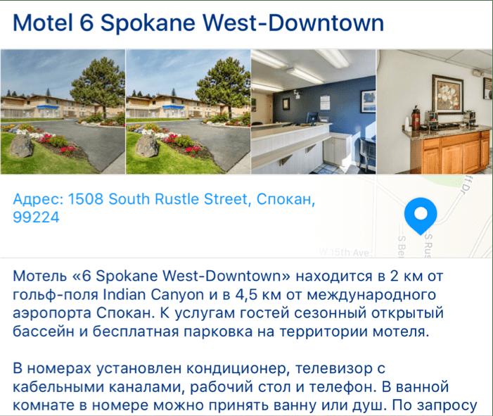 spokan_hotel_1