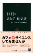 堀田凱樹・酒井邦嘉著『遺伝子・脳・言語』(中公新書)