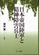 清水寛編著『日本帝国陸軍と精神障害兵士』(不二出版)