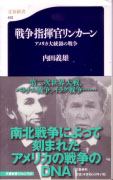 内田義雄『戦争指揮官リンカーン』(文春新書)