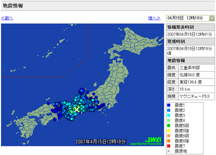 三重県亀山市で震度5強の地震
